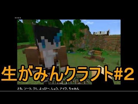 【Minecraft実況】生がみんクラフト 第2部(全5部)