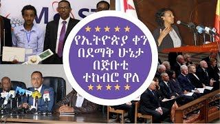 The latest Amharic News Dec 07, 2018