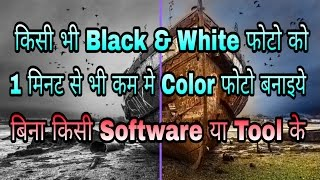 How to Change Black and White Photo into Color Photo in Just 1 minute  Whithout Any Software Or Tool 2017in this video i'll show you how to convert black and white photo into colored photo very easy methodWebsite link 1 http://demos.algorithmia.com/colorize-photos/website link 2 colorize-it.comHow To Change Photo's Background from phone https://www.youtube.com/watch?v=HtFOo_8zmBo&t=34sPicsart Hack Without Root https://www.youtube.com/watch?v=Vyr33C0G0Io&t=24sAutodesk Sketchbook Hack Without Root 100% Working https://www.youtube.com/watch?v=bLeUjtBw67w&t=27sHow to Change Black and White into Color Photo Converting Black and White Photo to Colour Photo 2017black and white photo turns to colourHow to Colorize a Black and White Photo in PhotoshopHow to Colorize a Black and White Photo in androidHow To Make Black And White Photo Color in Photoshop 7.0How To Make Black And White Photo Color in picsartconvert black and white photo to color photoshop cs6 tutorialconvert black and white photo to color photoshop cs6 tutorialhow to change black and white photo to color in photoshop 7.0photo editing tutorialpicsart photo editingpicsart editing tutorialblack and white to colour in photoshopblack and white to colour without photoshopblack and white photo to color photo without photoshopphoto editing in 1 minuteplease like my fb page https://www.facebook.com/hindidroid/google+ https://www.plus.google.com/+hindidroid
