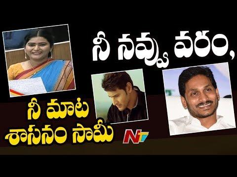 MLA Jonnalagadda Padmavathy Says Mahesh Babu Movie Dialogues In Assembly