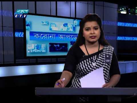 Special Bulletin Corona Virus || করোনা আপডেট || 12 PM || 15 August 2020 || ETV News