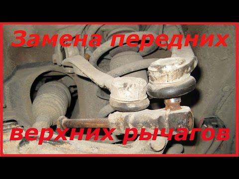 Замена рычагов передней подвески ауди а4 фото