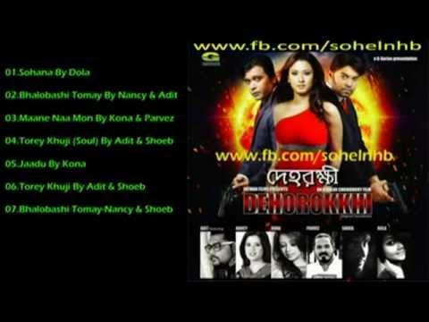 bangla Song jaadu by kona- YouTube