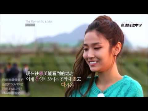 偶像求愛兵團 The Romantic & Idol S2 20130210 Ep6 The End