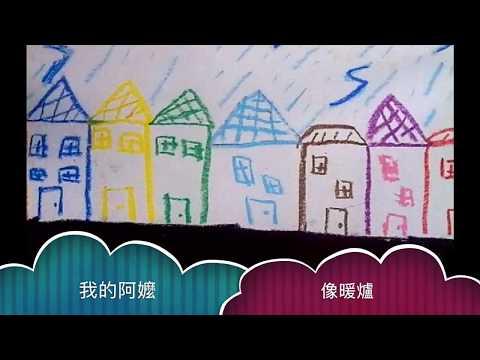 祖父母節感謝影片-【最佳人氣獎】投票活動-2018共童玩創動畫賞