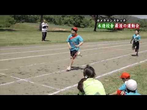 【カメラマンスケッチ】弁華別小学校運動会