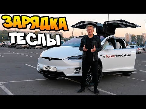 Устанавливаю электро - зарядку для Теslа Моdеl Х Р100D в России + КОНКУРС С ТЕСЛОЙ ТеслаНамбаВан - DomaVideo.Ru