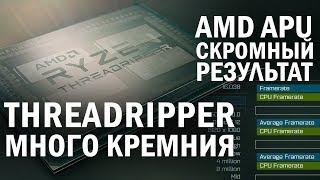 """Бесплатный курс """"Основы программирования"""" https://goo.gl/J3mxZNСегодня настоящий «винегрет». Небольшой ликбез для тех кто не понимает какие реальные отличия старших процессоров от младших внутри одной серии, чего ждать от Threadripper, слух об APU,  цены на Vega, новые данные о старшем 18 ядерном Intel i9.Обзор Alienware Area-51 THREADRIPPER:  https://www.youtube.com/watch?v=6TCh6Vir9l8"""