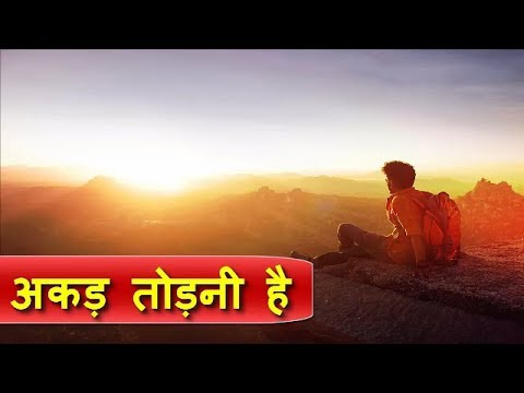 Short quotes - अकड़ तोड़नी है  Life Inspiring Quotes  True Lines On Life  Ft- KoiNiApna