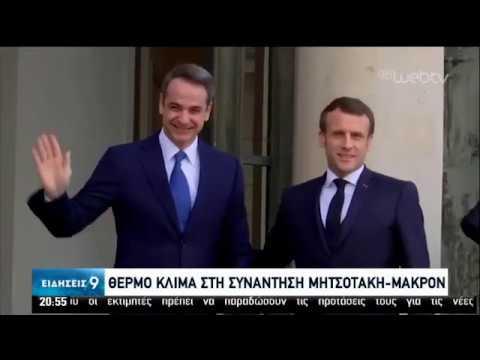 Συνάντηση Μητσοτάκη-Μακρόν: Σε κοινό βηματισμό Ελλάδα και Γαλλία | 29/01/2020 | ΕΡΤ