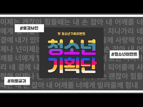 [청소년기획단] 첫 청소년기획이벤트 …