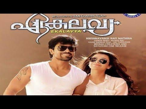 Ekalavya Malayalam Full Movie   Ram Charan  Kajal Agrawal  HD