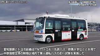 無人自動運転バス、中部国際空港で実証 愛知製鋼とトヨタ紡織