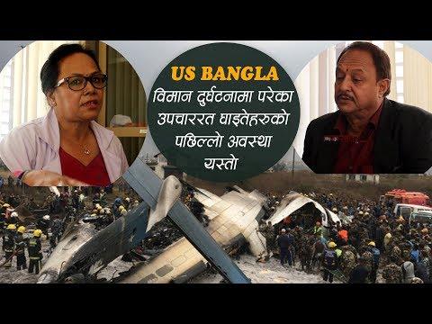 (US BANGLA विमान दुर्घटनामा परेका उपचाररत घाइतेहरुको ....11 min)
