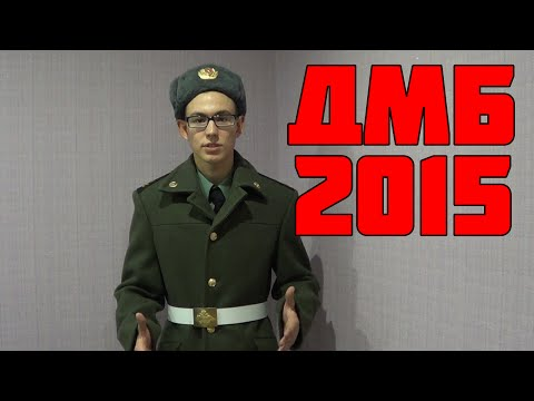 ДМБ 2015