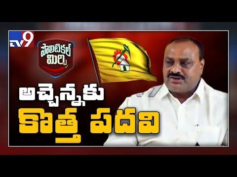 Political Mirchi : TDP లో భారీ మార్పులకు చంద్రబాబు ప్లాన్ - TV9