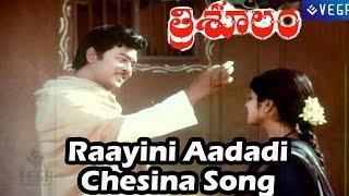Raayini Aadadi  Chesina Ramudiva (Trisoolam)