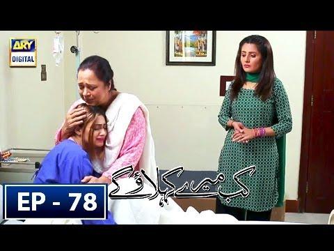 Kab Mere Kehlaoge Episode 78 - 22nd June 2018 - ARY Digital Drama (видео)