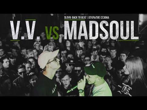SLOVO BACK TO BEAT: V.V. vs MADSOUL (ОТБОР) | МОСКВА