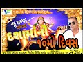 Dashama no Dasmo Divas   new dashama song   bharat thakor