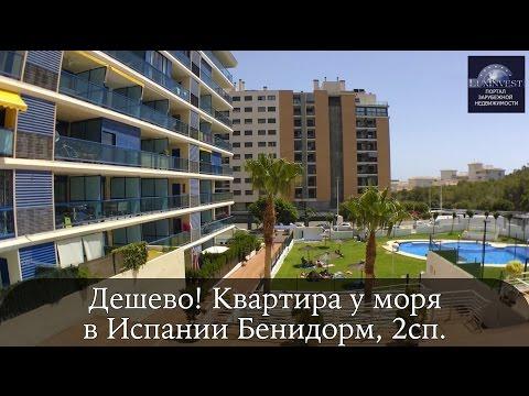 Дешево! Квартира у моря в Испании Бенидорм, 2 спальни