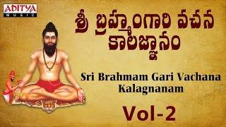 Video Sri Brahmam Gari Vachana Kalagnanam Part 1 - Vol 2 | Brahmasri Chinthada Viswanatha Sastri | MP3, 3GP, MP4, WEBM, AVI, FLV Desember 2018