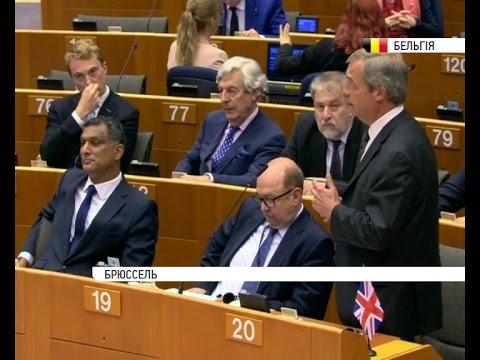 Brexit: як зустріли британських євроскептиків у Європарламенті