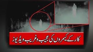 Amazing Dashboard Camera Videos - Purisrar Dunya Urdu Documentaries