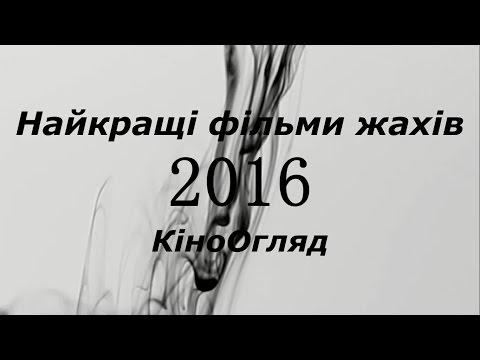 Топ 5 - Найкращі Фільми Жахів 2016