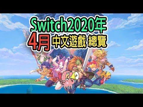 【Switch】20年4月中文遊戲總覽