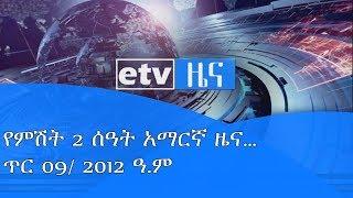 ኢቲቪ የምሽት 2 ሰዓት አማርኛ  ዜና…ጥር 09/ 2012 ዓ.ም |etv