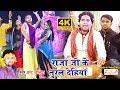 Chhotu Chhaliya का सुपरहिट गाना || राजा जी के तुरल देहियाँ || NEW BHOJPURI HIT SONG 2018