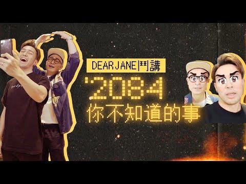 Dear Jane 突擊測驗‼️ 鬥講2084你不知道的事