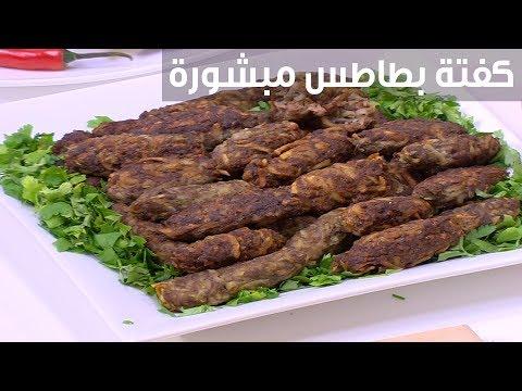 العرب اليوم - شاهد: طريقة إعداد كفتة بطاطس مبشورة