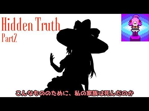 【東方MMD】Hidden Truth Part2【パラレル】
