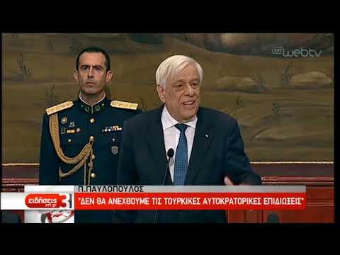 Π. Παυλόπουλος: Δεν ανεχόμαστε τουρκικές αυτοκρατορικές επιδιώξεις | 26/10/19 | ΕΡΤ