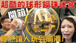 童樂會-球形鋼珠迷宮開箱!讓人玩到崩潰