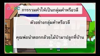 สื่อการเรียนการสอน กลุ่มคำ หรือวลี ป.3 ภาษาไทย