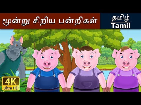 Tamil Fairy Tales Three Little Pigs Tamil Stories