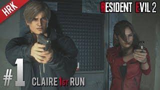 โทรมาเล่า ขอเม้าเรื่องผี - RESIDENT EVIL 2 - Part 1 【Claire 1st Run】