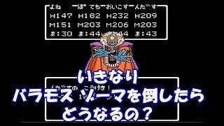 Download Video 【検証7】ドラクエ3 いきなりバラモスを倒したらどうなるの? MP3 3GP MP4