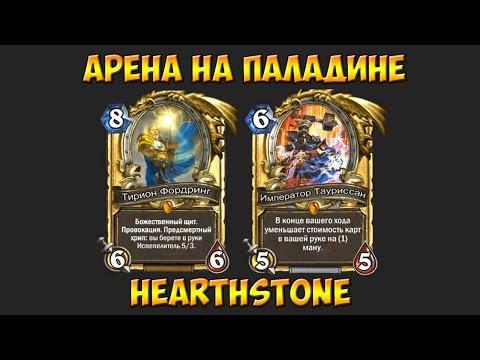 Тирион и Тауриссан на арене ч.1 - Hearthstone