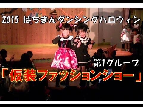 2015ハロウィン 仮装ファッションショー第1グループ @はちまん保育園(福井市)