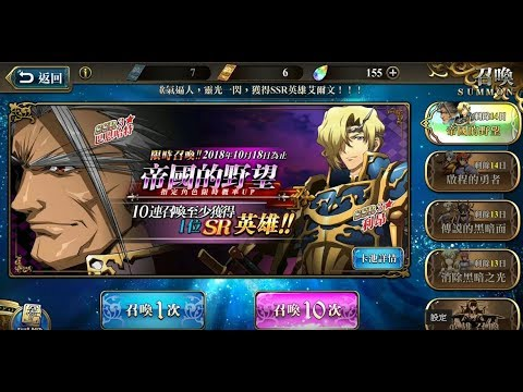 《夢幻模擬戰手機版》帝國的野望巴哈姆特與利昂一抽及免費聖魔晶與金幣取得攻略!