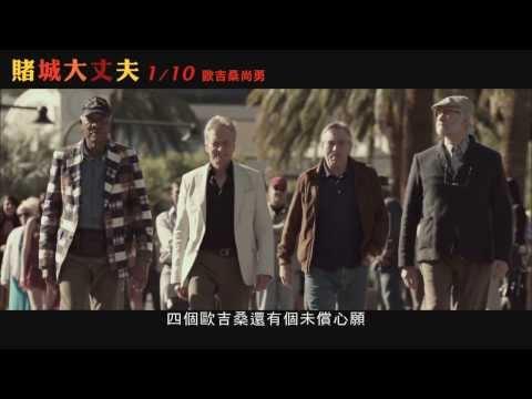 2014/01/10《賭城大丈夫》四大天王傳奇版預告|一生一次的瘋狂派對