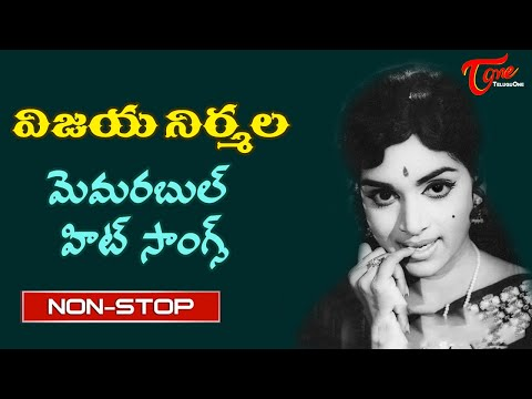 Actress Vijaya Nirmala Memorable Hits | Telugu Non Stop Hit Songs Jukebox | Old Telugu Songs