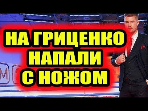 Дом 2 новости 21 июля 2018 (21.07.2018) Раньше эфира - DomaVideo.Ru
