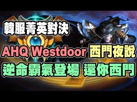 AHQ Westdoor 西門夜說 逆命 霸氣登場 還你西門 韓服菁英對決