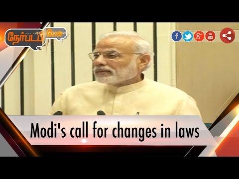 Nerpada-Pesu-Modis-call-for-changes-in-laws-27-08-2016-Puthiya-Thalaimurai