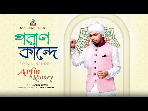 Poran Kande by Arfin Rumey | Bangla New Song 2016 | Sangeeta Boishakhi Song
